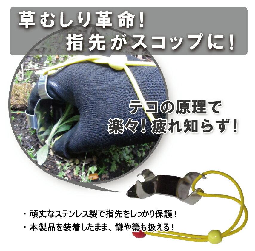 草むしり爪 パワーネイル (指がスコップ代わりに)テレビ東京の「トレたま」「ピカちんハンター」で紹介 ※5個までゆうパケット¥200で配送可能です