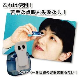 アカンベー (目薬 差しやすい 2個セット) ※8個までゆうパケット¥250で配送可能です ko-01538-akanbe