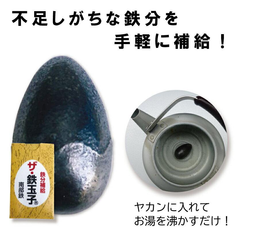 南部鉄器 ザ 鉄玉子 (鉄分補給 黒豆の色出し 鉄タマゴ 鋳鉄)オレンジページ1/2号で紹介されました ko-06978-tetutamago