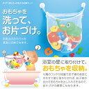 おもちゃが洗える収納ネット ※2点まではゆうパケット¥250でお送りできます