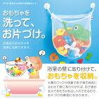 おもちゃが洗える収納ネット