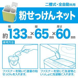 粉せっけんネット※送料¥200(4個まで)