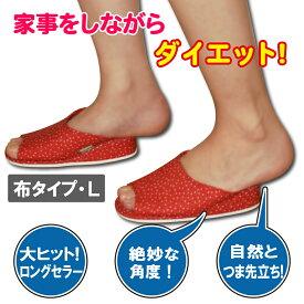 初恋ダイエットスリッパ (布) Lサイズ ダイエットスリッパ ko-04635-hatsukoi-nuno-l