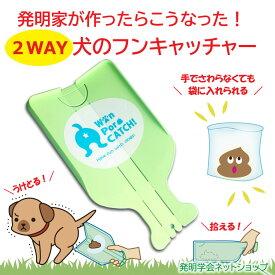 わんぽろキャッチ (2WAYタイプ 犬のふん うんち キャッチャー) ※送料¥250(2個まで) ※送料¥250(2個まで) ko-19979-wpc