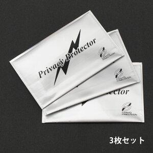 【送料無料】磁気・IC両対応!日本製スキミング防止カードケース プライバシープロテクター(3枚入り)
