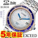 シチズン エクシード ユーロス ソーラー電波時計 エコドライブ パーフェックス メンズ 白蝶貝文字板 AS7075-54A
