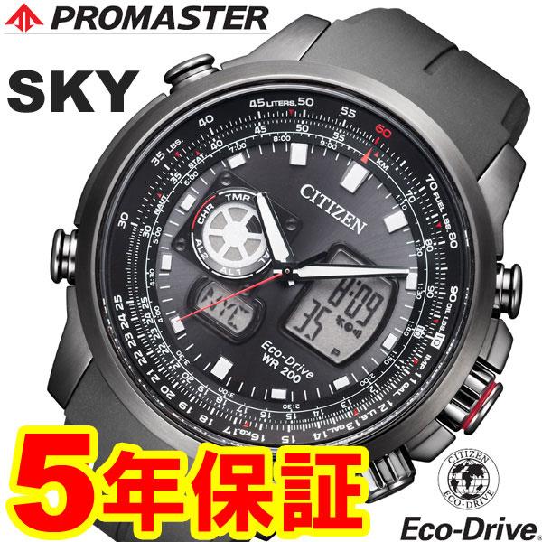 シチズン エコドライブ プロマスター スカイ JZ1066-02E 航空計算尺機能 ワールドタイム クロノグラフ メンズ CITIZEN PROMASTER