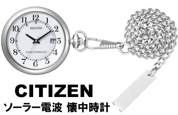 懐中時計 CITIZEN シチズン REGUNO レグノ ソーラー KL7-914-11 楽天スーパーセール クーポン対象