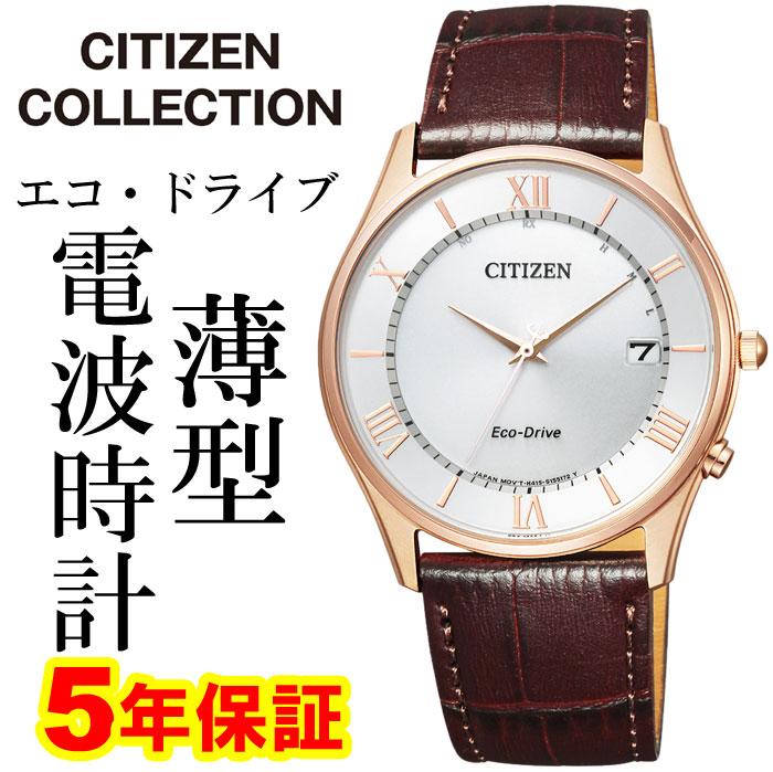 ソーラー電波時計 シチズン エコドライブ 薄型 スリム 腕時計 メンズ AS1062-08A CITIZEN