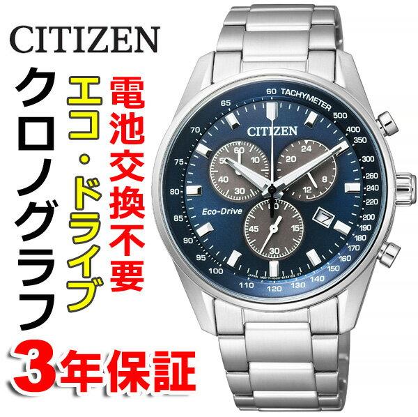 シチズン エコドライブ クロノグラフ 薄型 スリム 腕時計 メンズ AT2390-58L