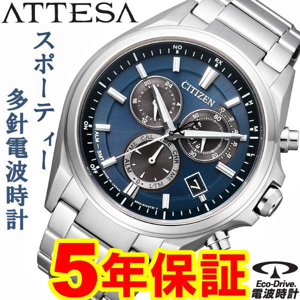 ポイントUPキャンペーン中 ソーラー電波時計 シチズン エコドライブ アテッサ スーパーチタニウム 電波時計 クロノグラフ アラーム AT3050-51L CITIZEN ATTESA