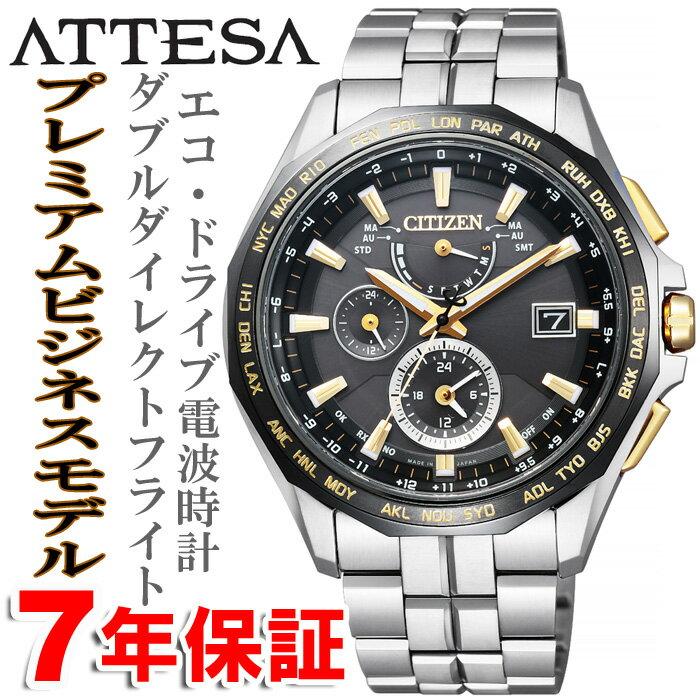 ソーラー電波時計 シチズン エコドライブ アテッサ スーパーチタニウム ワールドタイム 電波時計 クロノグラフ AT9095-50E CITIZEN ATTESA
