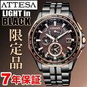 期間限定 エントリーでポイント+4倍 【あす楽対応】 シチズン ライトインブラック アテッサ 限定品 CITIZEN LIGHT IN BLACK ATTESA 限定モデル 電波時計 ソーラー ダブル