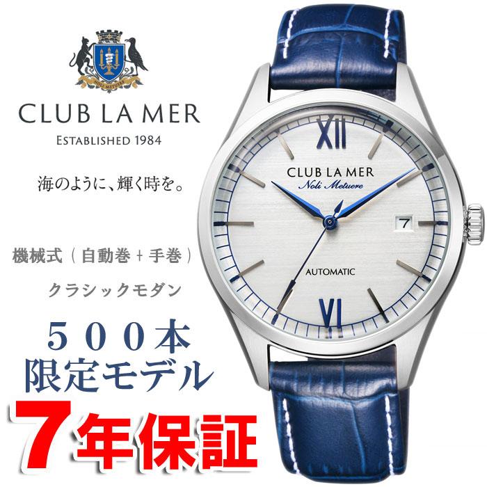最大ポイント33倍 期間限定 クーポン対象 [あす楽対応] シチズン 機械式 機械式腕時計 自動巻き + 手巻き クラブ・ラ・メール 500本 限定モデル 送料無料 BJ6-011-60 CITIZEN CLUB LA MER