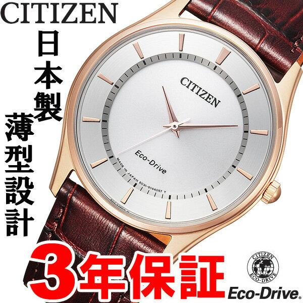 シチズン エコドライブ 薄型 スリム 腕時計 メンズ BJ6482-04A 大感謝際 限定 クーポン対象