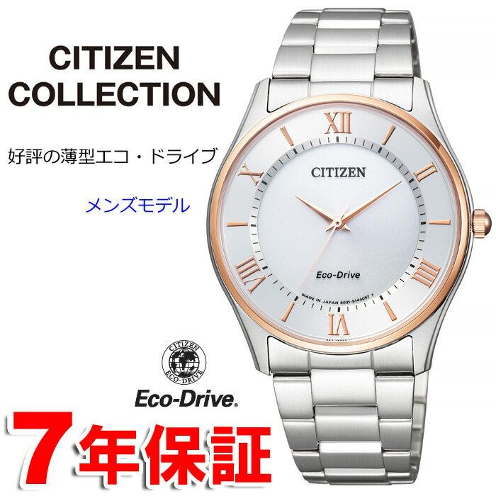 シチズン エコドライブ 薄型 スリム 腕時計 メンズ BJ6484-50A 大感謝際 限定 クーポン対象