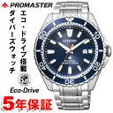シチズン プロマスター ISO JIS 潜水用防水性能200m メンズ エコドライブ ソーラー ダイバーウォッチ PROMASTER BN0191-80L BN019180L ネイビー 腕時計