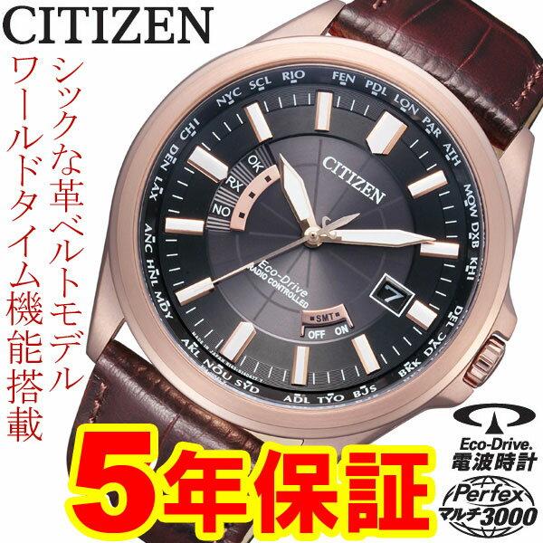 【エントリーでポイントUP】 シチズン ソーラー電波時計 エコドライブ ワールドタイム 腕時計 メンズ CB0012-07E 【クーポン対象】