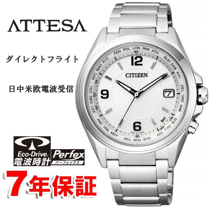 ソーラー電波時計 シチズン エコドライブ アテッサ スーパーチタニウム ワールドタイム 電波時計 クロノグラフ CB1070-56B CITIZEN ATTESA