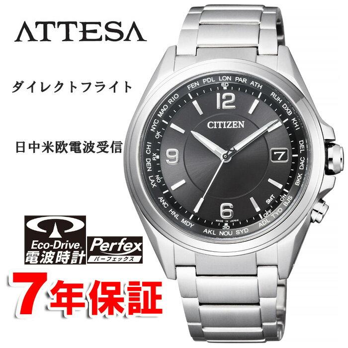 [9月末入荷予定] ソーラー電波時計 シチズン エコドライブ アテッサ スーパーチタニウム ワールドタイム 電波時計 クロノグラフ CB1070-56F CITIZEN ATTESA
