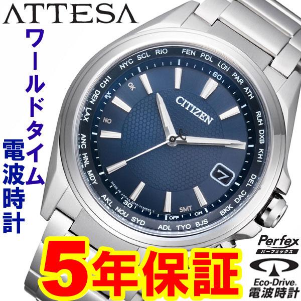 ソーラー電波時計 シチズン エコドライブ アテッサ スーパーチタニウム ワールドタイム 電波時計 クロノグラフ CB1070-56L CITIZEN ATTESA
