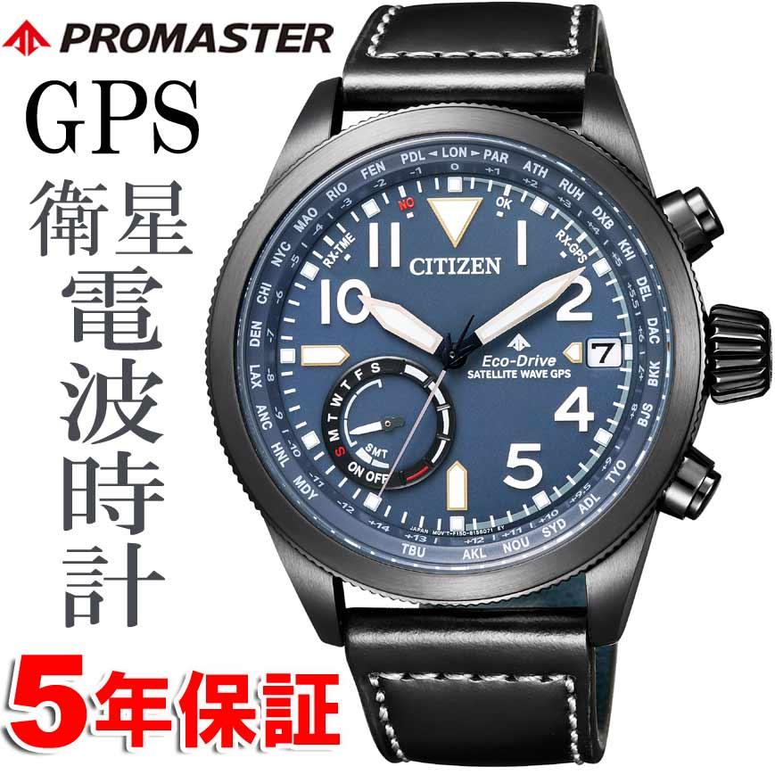 お買い物マラソン クーポン対象 ソーラー電波時計 シチズン エコドライブ プロマスター GPS衛星電波 メンズ CITIZEN PROMASTER CC3067-11L