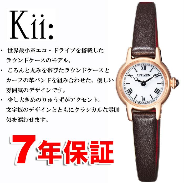 【エントリーでポイントUP】 キー Kii シチズン エコドライブ ソーラー CITIZEN レディース EG2996-09A 腕時計 EG299609A 送料無料 【クーポン対象】