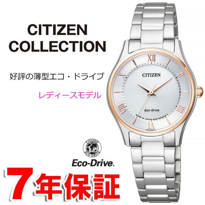 シチズン エコドライブ 薄型 スリム 腕時計 レディース EM0404-51A