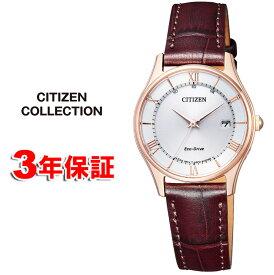 ソーラー電波時計 シチズン エコドライブ 薄型 シルバー ピンクゴールド ES0002-06A CITIZEN レディース腕時計 [無料刻印][名入れ]