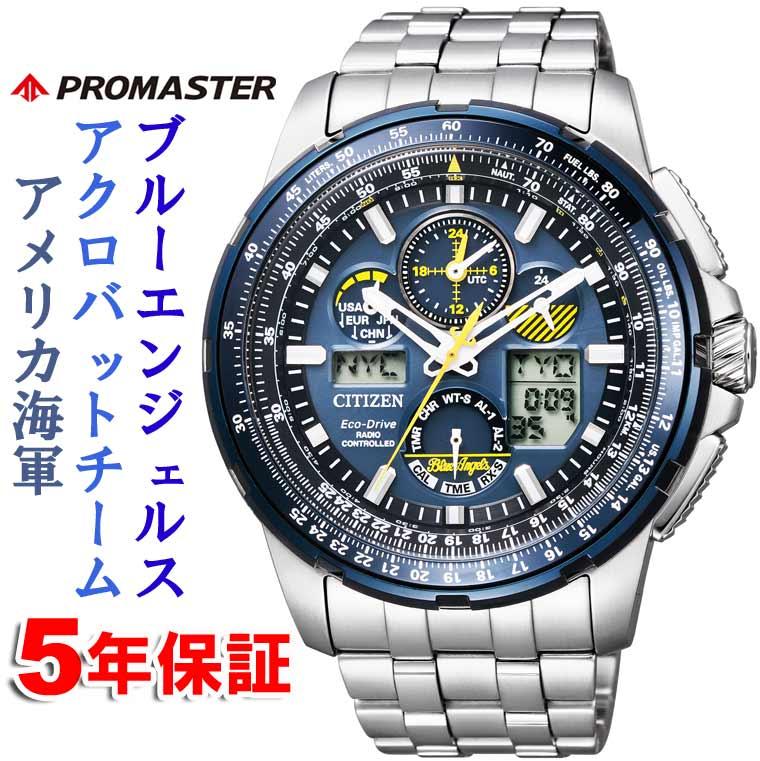 ソーラー電波時計 シチズン エコドライブ プロマスター ブルーエンジェルス 航空時計 メンズ CITIZEN PROMASTER JY8058-50L