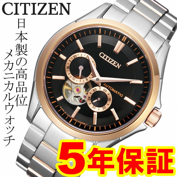 2月末入荷予定 シチズン 機械式腕時計 手巻き 自動巻き 腕時計 メンズ NP1014-51E 5のつく日 楽天 本日限定 エントリーでポイントUP