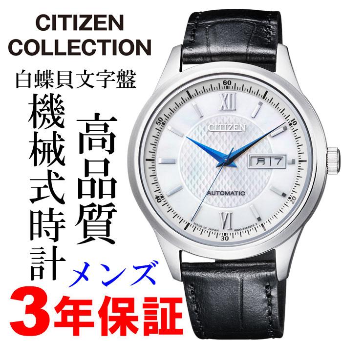 クーポン利用で最大2000円off シチズン 機械式 機械式腕時計 手巻き 自動巻き 腕時計 メンズ CITIZEN NY4050-03A
