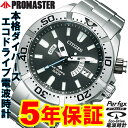 シチズン プロマスター メンズ エコドライブ ソーラー電波 ダイバーズウォッチ PROMASTER PMD56-3081 PMD563081 腕時計