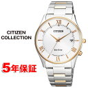 お買い物マラソン クーポン対象 ソーラー電波時計 シチズン エコドライブ 薄型 スリム メンズ腕時計 CITIZEN AS1062-59A