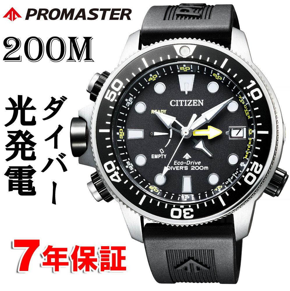 プロマスター シチズン エコドライブ ダイバー 水深計 ISO JIS規格 200m メンズ 腕時計 ウレタンバンド CITIZEN PROMATSER BN2036-14E 楽天スーパーセール クーポン対象