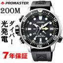 プロマスター シチズン エコドライブ ダイバー 水深計 ISO JIS規格 200m メンズ 腕時計 ウレタンバンド CITIZEN PROMATSER BN2036-14E 楽天スーパーセール クー