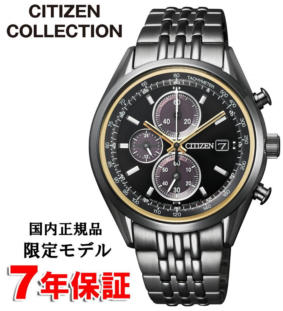 スーパーセール限定クーポン配布中 [あす楽対応] シチズン100周年記念限定モデル シチズン エコドライブ クロノグラフ メンズ 腕時計 CITIZEN ブラック CA0457-82E