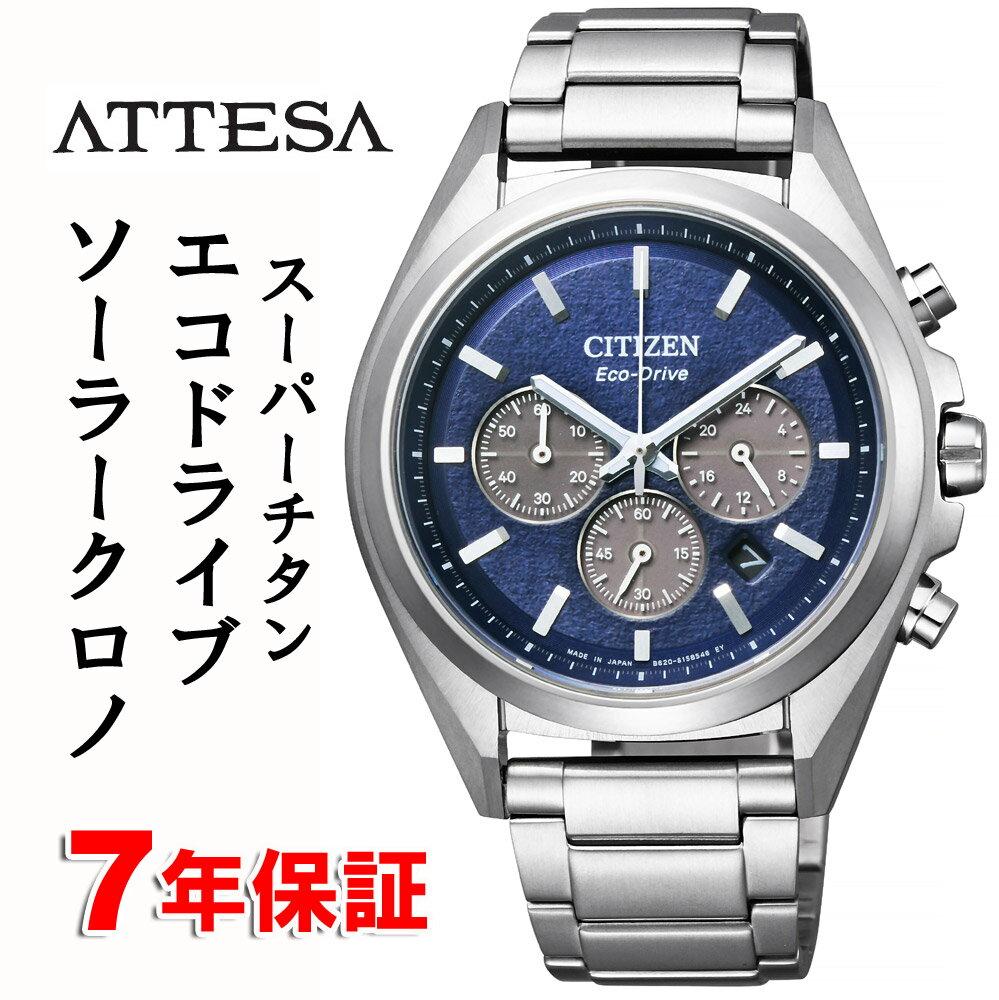 エントリーで最大ポイント28倍 アテッサ スーパーチタニウム シチズン エコドライブ クロノグラフ メンズ腕時計 CITIZEN ATTESA CA4390-55L ネイビー ブルー