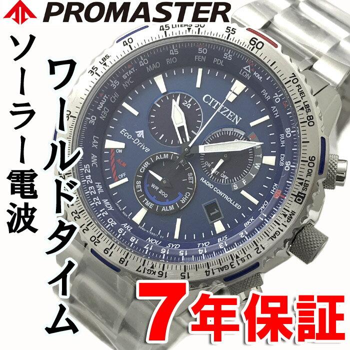 ポイントUPキャンペーン中 プロマスター シチズン ソーラー電波 エコドライブ 電波時計 ワールドタイム メンズ 腕時計 CITIZEN PROMATSER CB5000-50L