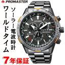 プロマスター シチズン ソーラー電波 エコドライブ 電波時計 ワールドタイム メンズ 腕時計 CITIZEN PROMATSER CB5007…