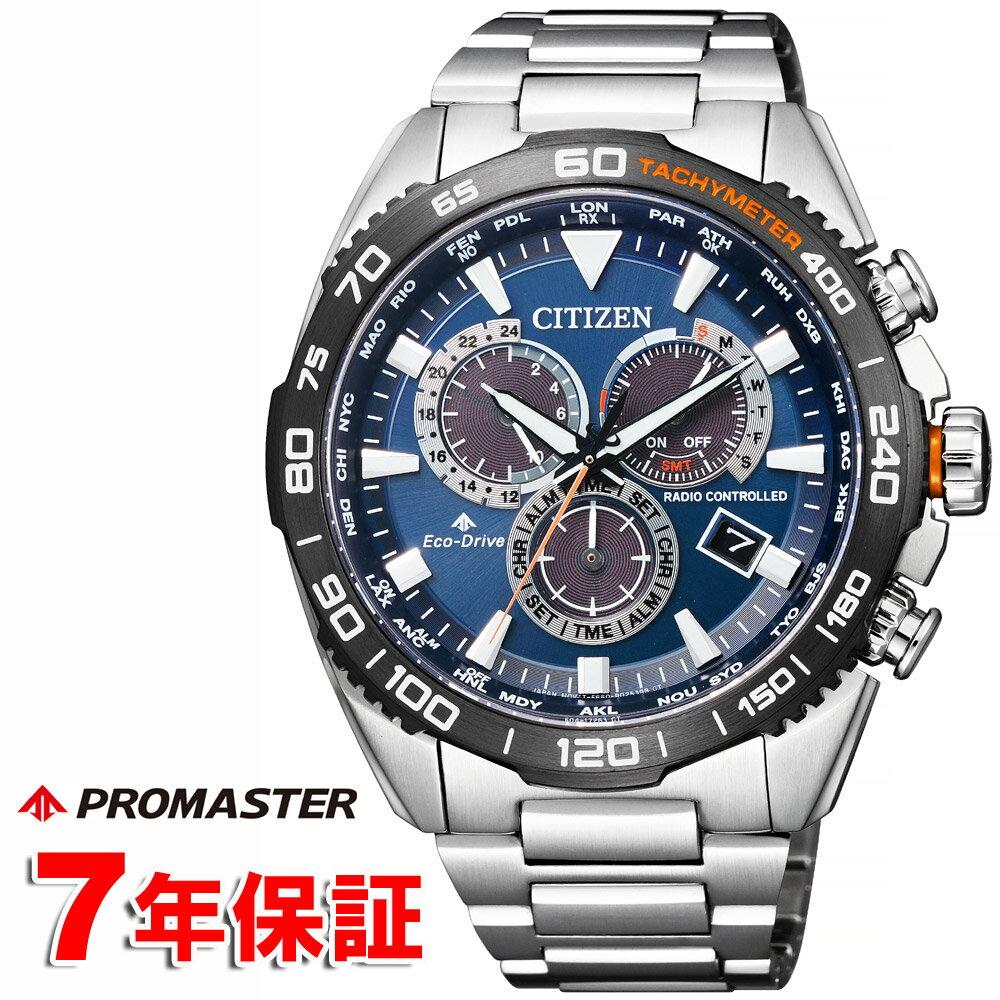 ポイントUPキャンペーン中 プロマスター シチズン エコドライブ 電波時計 ワールドタイム ソーラー ダイバーズウォッチ 20気圧防水 メンズ 腕時計 CITIZEN PROMASTER LAND CB5034-82L