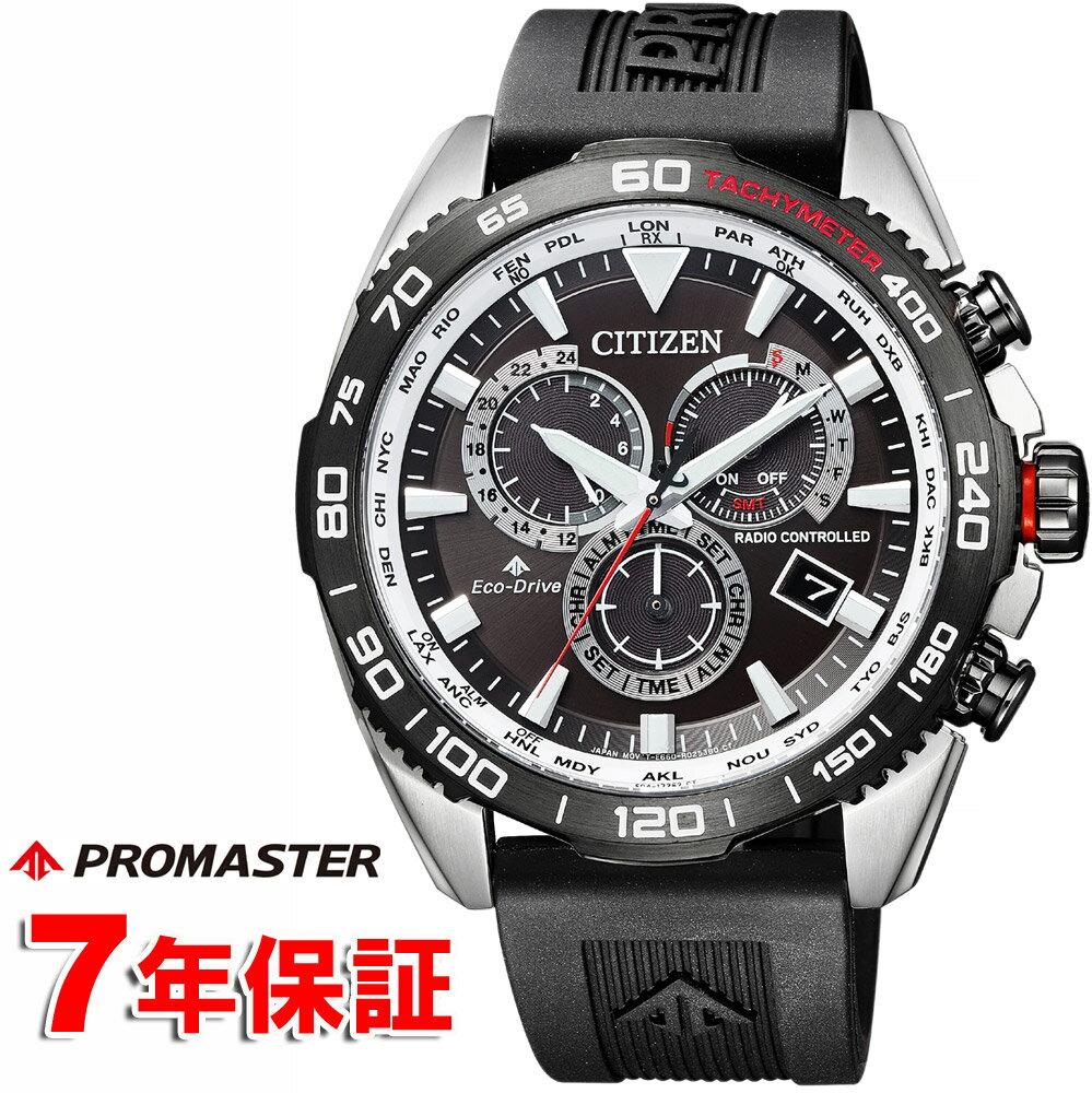 プロマスター シチズン エコドライブ 電波時計 ワールドタイム ソーラー ダイバーズウォッチ ウレタンベルト 20気圧防水 メンズ 腕時計 CITIZEN PROMASTER LAND CB5036-10X