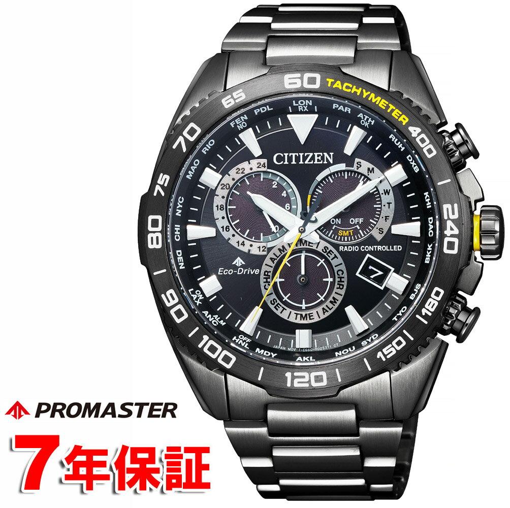 プロマスター シチズン エコドライブ 電波時計 ワールドタイム ソーラー ダイバーズウォッチ 20気圧防水 メンズ 腕時計 CITIZEN PROMASTER LAND CB5037-84E