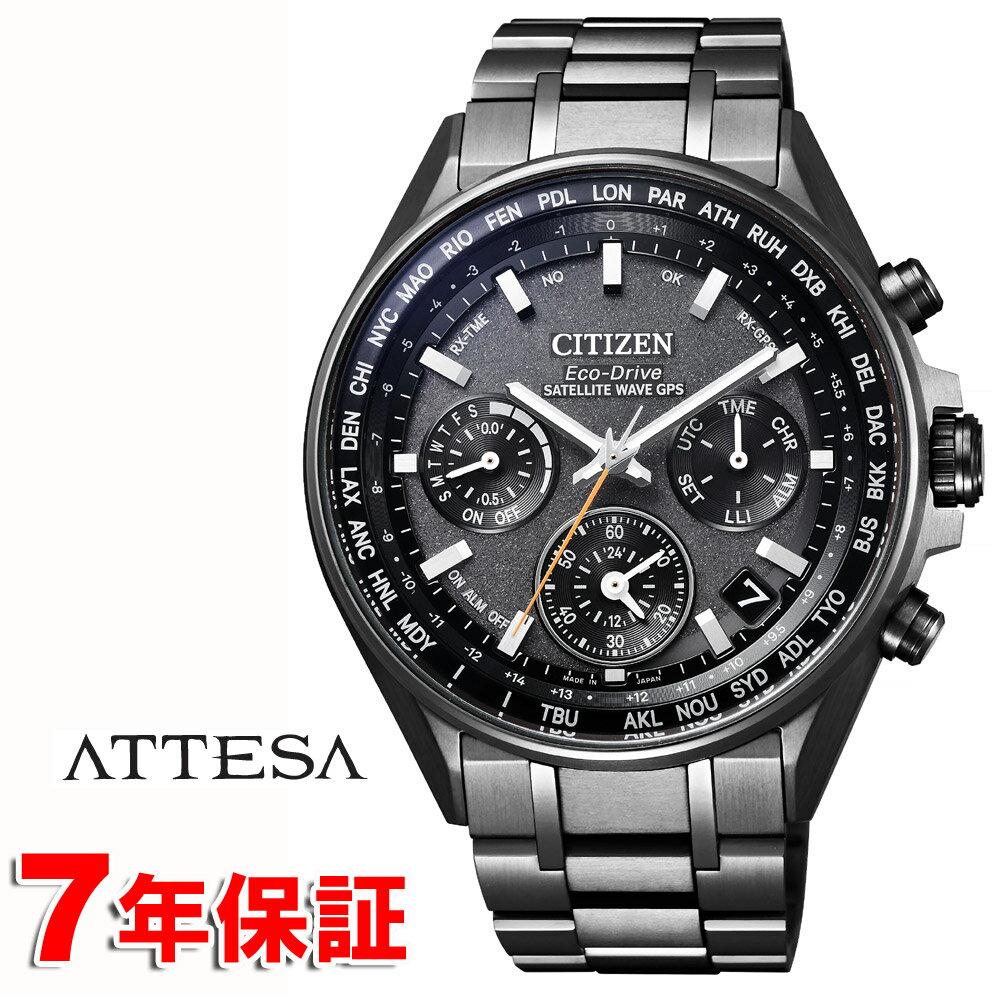 シチズン アテッサ エコドライブ GPS 衛星電波時計 ソーラー電波時計 ワールドタイム スーパーチタニウム チタン メンズ 時計 ブラック 黒 CITIZEN ATTESA CC4004-58E