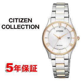 [表示から11%off 値引きクーポン配布中] ソーラー電波時計 シチズン エコドライブ 薄型 スリム レディース腕時計 CITIZEN ES0002-57A