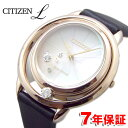 シチズン エル エコドライブ CITIZEN L [限定品] 大粒ダイヤ ダイヤモンド サファイアガラス レディース 腕時計 ソーラー 光発電 Ladys Watch EW5522-20D [あす楽対応]