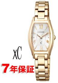 【 キャッシュレス決済で5%還元 】 シチズン クロスシー エコドライブ レディース ソーラー 光発電 腕時計 ゴールド CITIZEN XC EW5542-57A