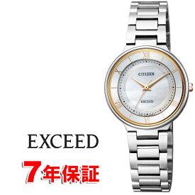 [表示から11%off 値引きクーポン配布中] EXCEED エクシード シチズン エコドライブ 軽い スーパーチタニウム サファイアガラス レディース腕時計 CITIZEN EX2090-57P