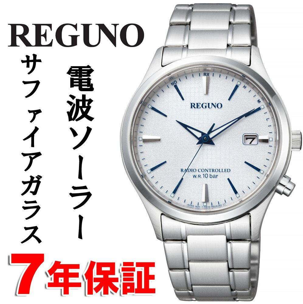 REGUNO レグノ シチズン ソーラー電波時計 サファイアガラス メンズ 腕時計 CITIZEN KL8-911-13