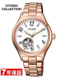 【 クレジットカードでさらに5%還元 】 シチズン 機械式時計 自動巻き 手巻き サファイアガラス スワロフスキー シースルーバック レディース CITIZEN COLLECTION PC1002-85A